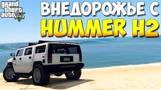 ГТА 5 Моды: Hummer H2 - ВНЕДОРОЖЬЕ С HUMMER H2