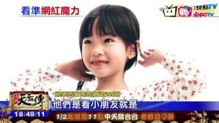 20170106中天新聞 43年首例!網紅雙胞胎 任ZARA模特兒
