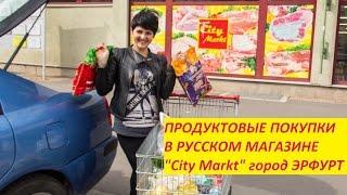 Продуктовые Покупки в русском магазине