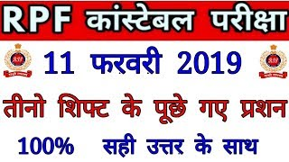 RPF Constable 11 February all shift asked questions analysis , RPF Constable 11 feb asked gk math
