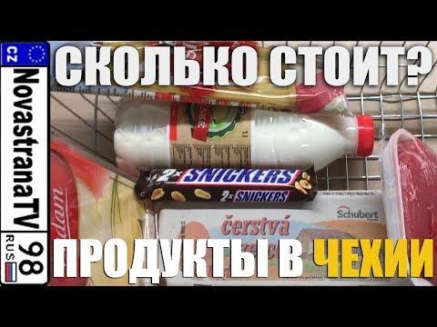 Сколько стоят продукты в Чехии   Цены в чешских магазинах   NovastranaTV