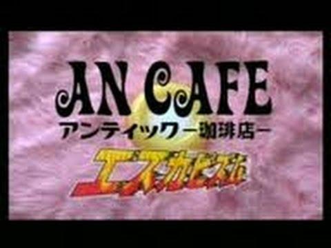 An Cafe - Escapism (Ger Sub)