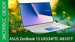 Экспресс-обзор ноутбука ASUS ZenBook 15 UX534FTC-A8101T
