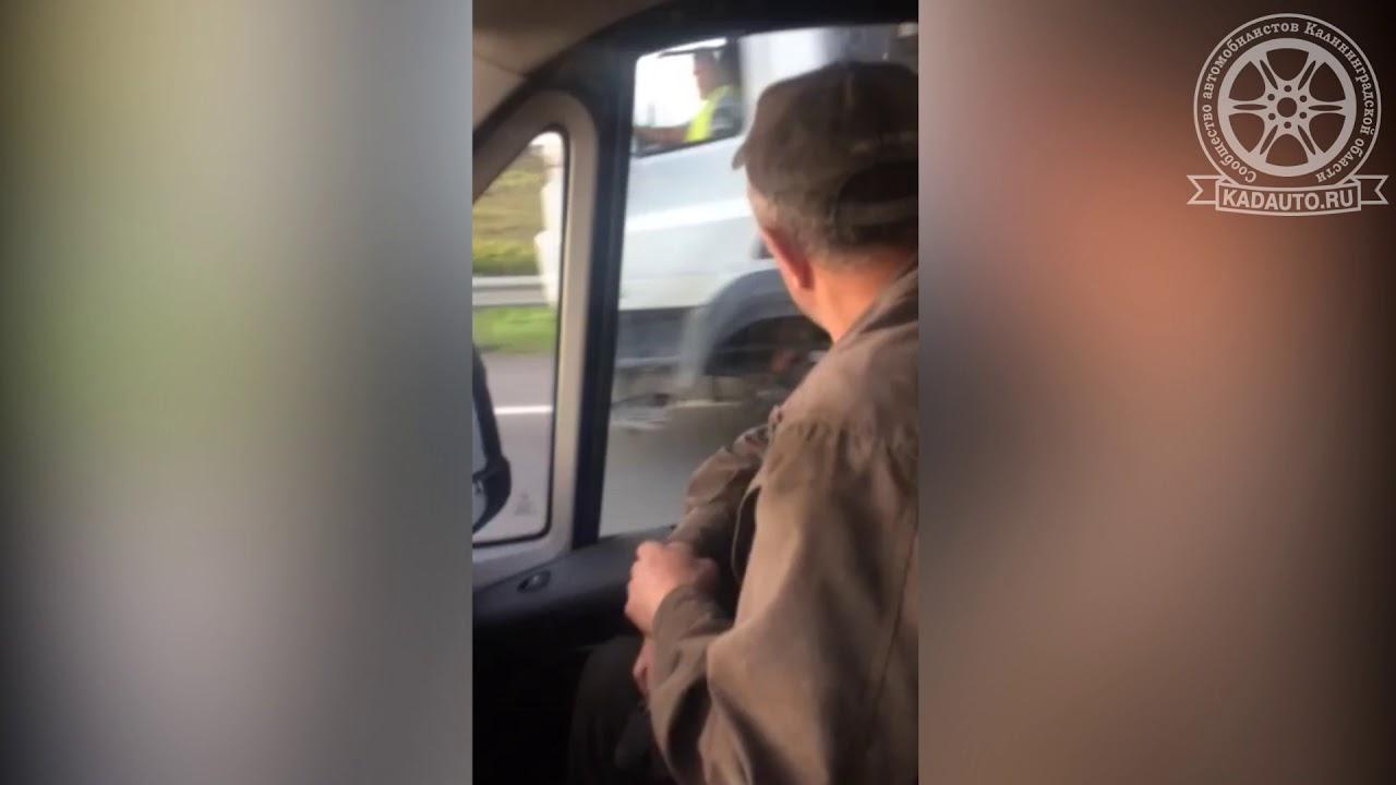 Веселый грузовик. Калининград - Черняховск. 23.08.17