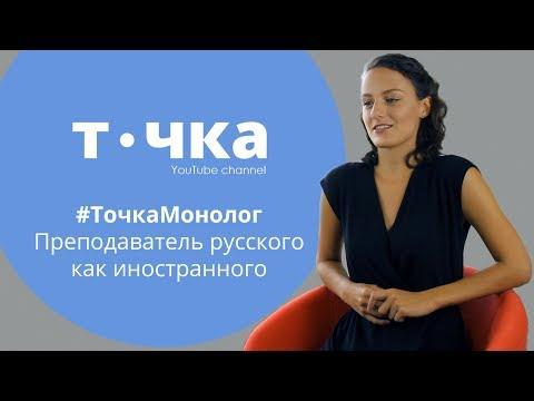 Как преподавать русский язык иностранцам методика