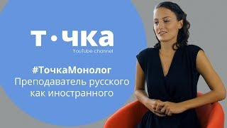 Топ вопросов учителю русского как иностранного | Как иностранцы учат русский?
