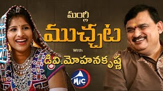 Mangli Muchata With DV Mohana Krishna | MicTv.in