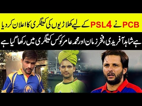 PCB Issue Players Category List || For PSL 4 2019 || Which Players Falls Platinum Category