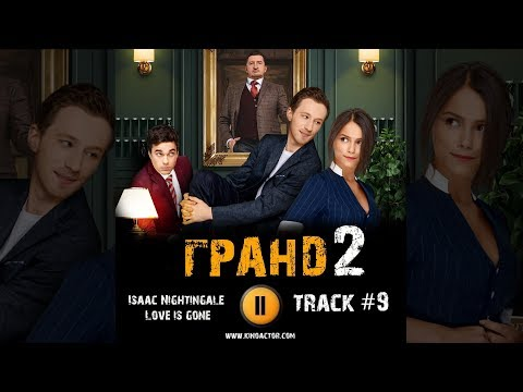 Сериал ГРАНД ОТЕЛЬ 2 сезон 2019 🎬 музыка OST #9 Isaac Nightingale — Love is gone