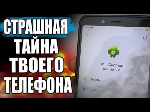 Xiaomi СЛЕДИТ За Вами Через MIUI 🔥