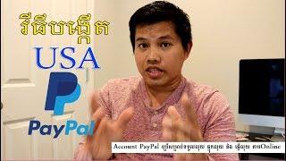 Wie erstelle USA Paypal-Konto Für die Facebook-Ad-Pausen
