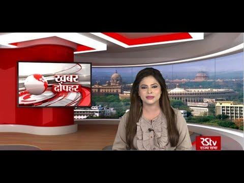 Hindi News Bulletin | हिंदी समाचार बुलेटिन - September 02, 2019 (1:30 pm)