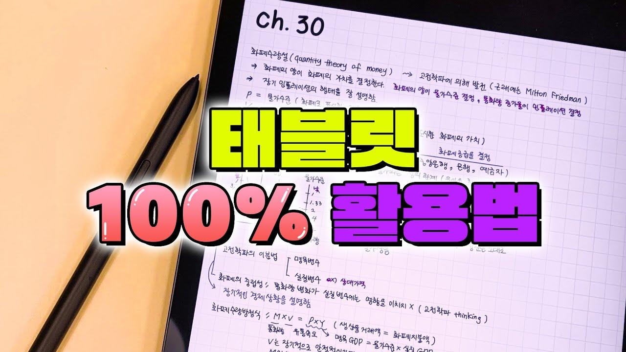 학생들을 위한 태블릿 100프로 활용법   입시덕후
