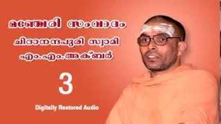 03 Manjeri Samvadam Chidanandapuri Swami and M.M.Akbar ... Sanatana Nadham Youtube Channel