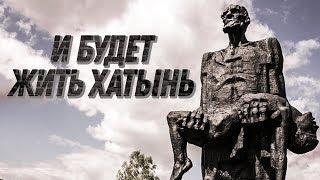 """Документальный фильм """"И будет жить Хатынь"""""""