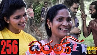 Dharani | Episode 256 09th September 2021 Thumbnail