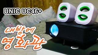 UNIC UC46+, 소형 빔프로젝터,내방영화관,빔프로…