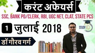 1 जुलाई 2018 करेंट अफेयर्स हिंदी - Daily Current Affairs 1 July 2018 - SSC/Bank/RBI/UGC/PCS/CLAT