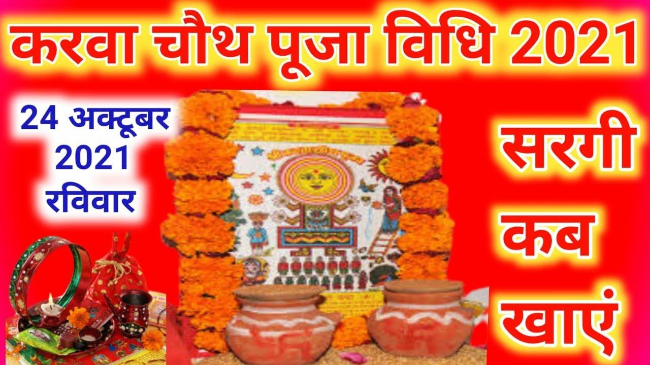 करवा चौथ  पूजा विधि 2021 | Karwa Chauth Puja Vidhi 2021 | Karva Chouth Puja Vidhi 2021