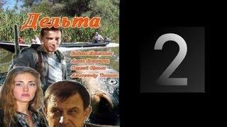 Дельта  Рыбнадзор 2 серия (2013) Боевик детектив криминал фильм сериал