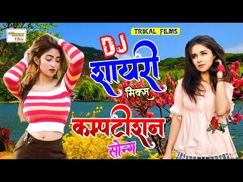 DjRemix Hindi Competition Shayari Song - हिंदी डीजे रीमिक्स कंपटीशन शायरी सॉन्ग + Trikal Films
