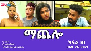 ማጨሎ (ክፋል 61) - MaChelo (Part 61) - ERi-TV Drama Series, January 24, 2021