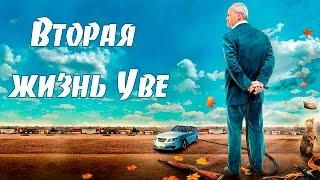 Вторая жизнь Уве (2015) - русский трейлер