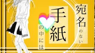 ラブレター・フロム・メランコリー【初音ミク】