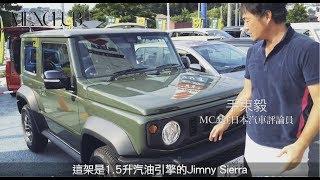 【海外試車】鈴木(Suzuki)第四代Jimny