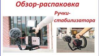 Ручка стабилизатор для видеокамер-обзор, распаковка!!!