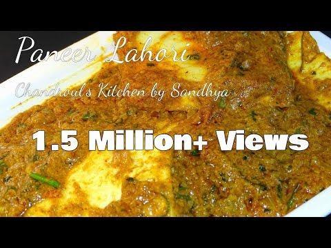 पनीर लाहौरी (रेस्टोरेंट जैसी ) बनाने की आसान  विधि | Paneer Lahori Restaurant Style Easy Recipe
