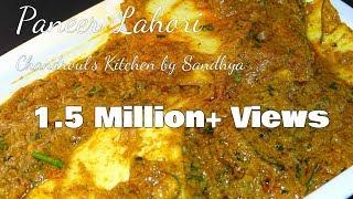 Paneer Lahori Restaurant Style Easy Recipe