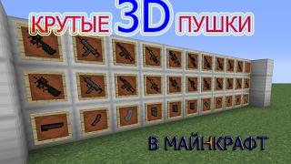 Крутые 3D оружия в майнкрафт ( обзор мода )