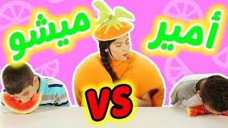 فوزي موزي وتوتي | فقرة المندلينا |ميشو ضد أمير |  Misho Vs Amir