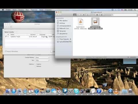Перепаковка (конвертация) .mkv в .m4v или .mp4 в Mac OS X