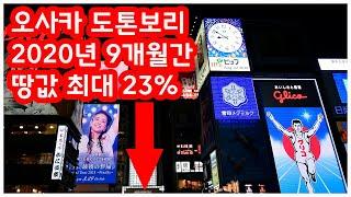 오사카 최대 번화가 도톤보리 땅값 코로나로 급락