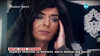 """Приказка за принцеса с неочакван край в """"Ничия земя"""" (21.05.2016)"""