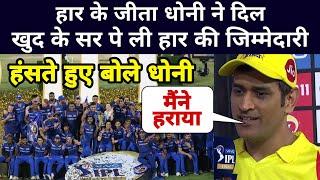 Ms Dhoni Reaction on Final, Dhoni ने बताया आखिरी क्यों हारे, Mi vs Csk IPL 2019 Finale