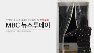 MBC 스마트리빙 다샵방풍이