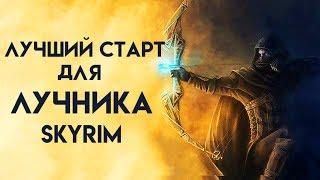 Skyrim | Лучший старт для ЛУЧНИКА в Скайриме!