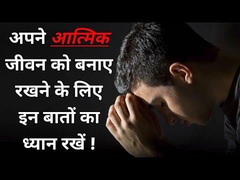 Daily Hindi Bible ।अपने...