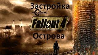 Fallout 4 Застраиваем Остров Спектакл-Айленд