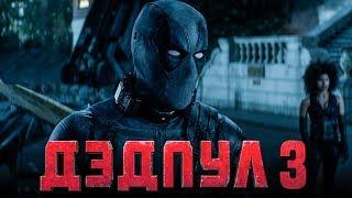 Дэдпул 3 [Обзор] / [Трейлер на русском]