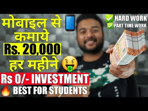 Easy Way to Earn Money Online from Mobile Phone in 2020 (Without Investment) in India – Free Method