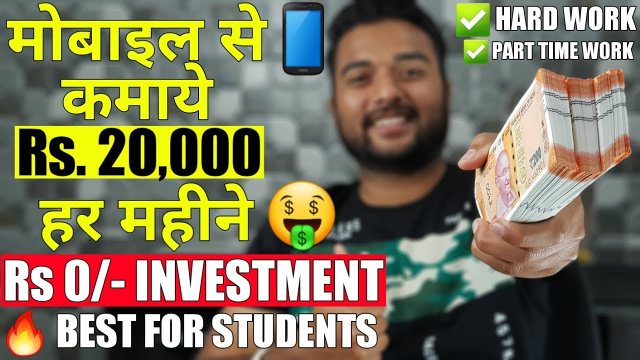 Earn Money Online from Mobile Phone in 2020 (Easy Method, No Investment) Online Paise Kaise Kamaye