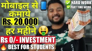 Easy Way to Earn Money Online from Mobile Phone in 2020 (Without Investment) in India - Free Method