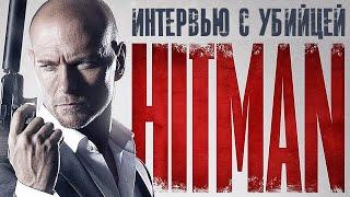 Хитмэн: Интервью с убийцей / Боевик HD