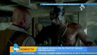 """Сегодня на РЕН ТВ стартует сериал """"Черные паруса"""""""