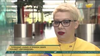 «Хабар» покажет прямую трансляцию первого полуфинала конкурса Eurovision-2016