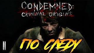 ПО СЛЕДУ УБИЙЦЫ ● Condemned: Criminal Origins #3